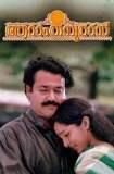 Aaram Thamburan 1997