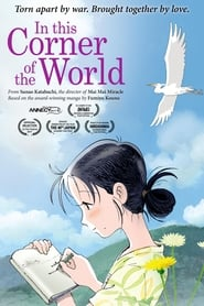 poster In This Corner of the World
