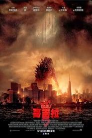 哥吉拉 Godzilla 線上看完整版(2020)在線觀看