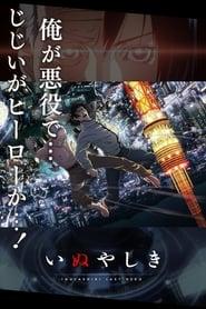 Inuyashiki: Temporada 1