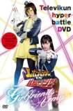 Kaitou Sentai Lupinranger VS Keisatsu Sentai Patranger ~GIRLFRIENDS ARMY~ 2018