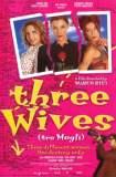 Tre mogli 2001
