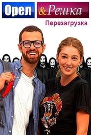 Orel & Reshka