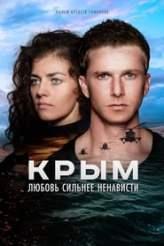 Crimea 2017