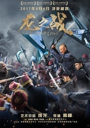 Movie The War Of Loong Here Subtitle Indonesia 2018 - YouTube