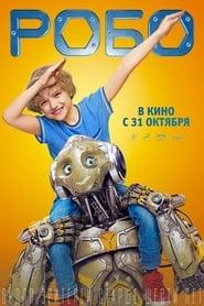 Poster Robo 2019