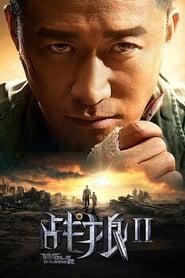 Poster de Wolf Warrior 2 (2017)