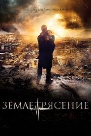 Poster de Terremoto (2016)