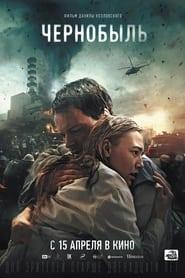 Poster de Chernobyl: Abyss (2021)