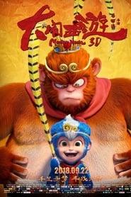 Poster de Monkey Magic (2018)