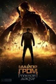 Poster de Major Grom: Plague Doctor (2021)