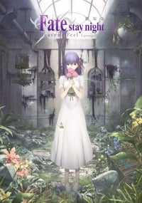 Fate/stay night: Heaven\'s Feel I. presage flower (2017)