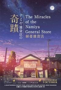 Gambar cover film ナミヤ雑貨店の奇蹟