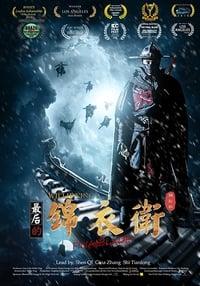 The Final Blade (2018)