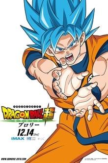 Dragon Ball Super: Broly English Dubbed