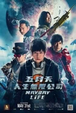 Mayday Life Torrent (2020) Legendado WEB-DL 1080p – Download