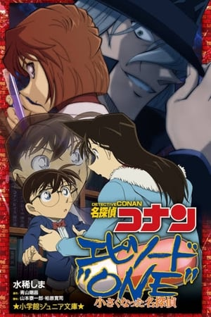 Image Detective Conan: Episode One - The Great Detective Turned Small