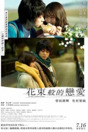 Poster 花束般的恋爱 2021