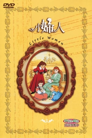 Image Tales of Little Women