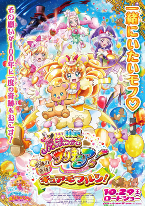 Image Maho Girls PreCure! the Movie: The Miraculous Transformation! Cure Mofurun!