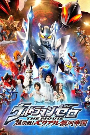 Image Ultraman Zero: The Revenge of Belial