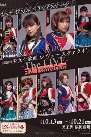 Image Revue Starlight ―The LIVE― #2 Transition