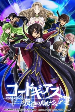 Image Code Geass - Lelouch of the Rebellion