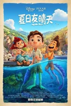 Poster 夏日友晴天 2021