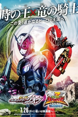 Image Kishiryu Sentai Ryusoulger The Movie: Time Slip! Dinosaur Panic!!