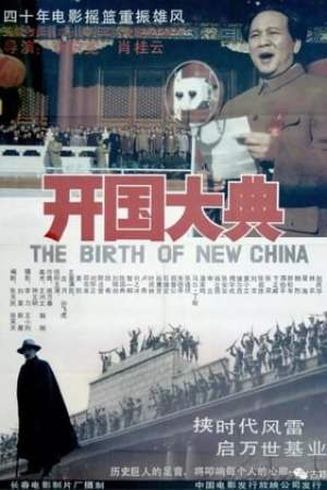 Image The Birth of New China