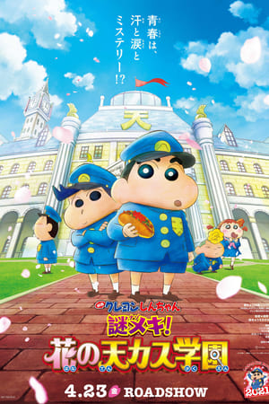 Image Crayon Shin-chan: Shrouded in Mystery! The Flowers of Tenkazu Academy