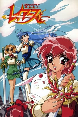 Poster Magic Knight Rayearth 1994