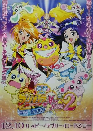 Image Futari wa Precure Max Heart Movie 2: Friend of Yukizora