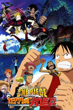 Image One Piece: Schloss Karakuris Metall-Soldaten