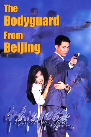 Image The Bodyguard from Beijing