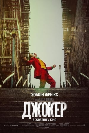 Poster Джокер 2019