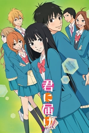 Poster Kimi ni Todoke: From Me to You 2009