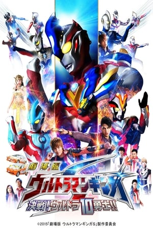 Image Ultraman Ginga S the Movie: Showdown! The 10 Ultra Warriors!