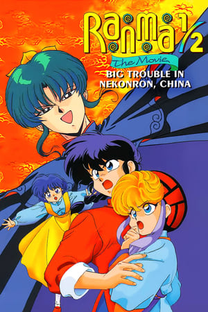 Image Ranma ½: The Movie — The Battle of Nekonron: The Fight to Break the Rules!