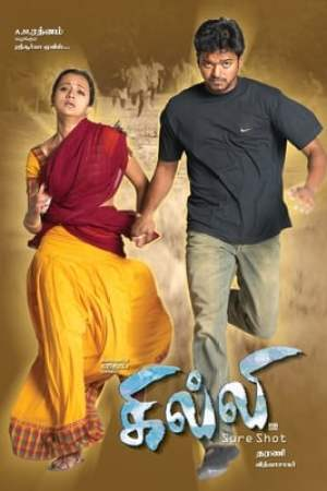 Image Ghilli