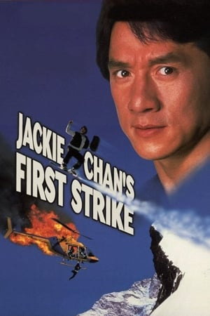 Image Police Story 4: First Strike