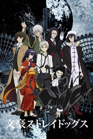 Image Bungou Stray Dogs