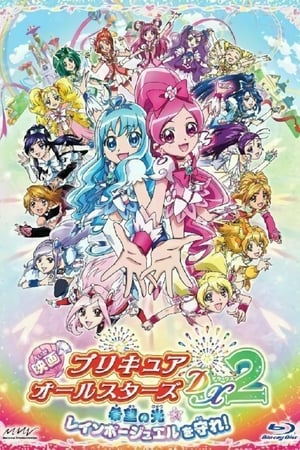 Image Precure All Stars Movie DX2: The Light of Hope - Protect the Rainbow Jewel!