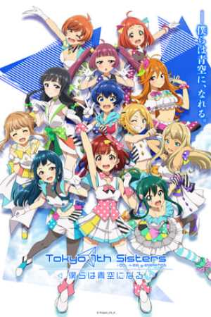 Image Tokyo 7th Sisters