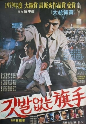 Poster The Hidden Hero 1980