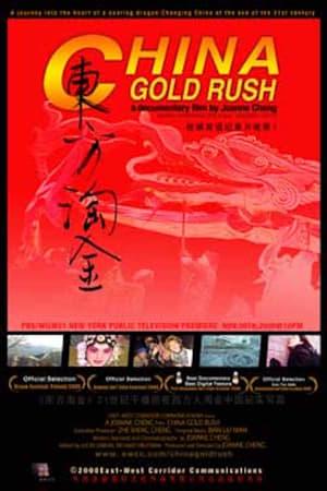 China Gold Rush