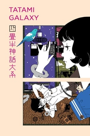 Image The Tatami Galaxy