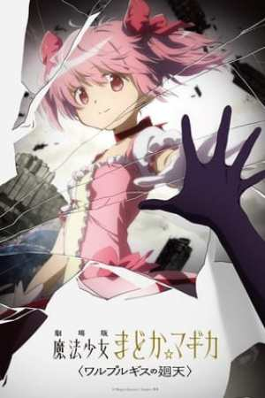 Image Puella Magi Madoka Magica the Movie Part IV: Turning the Tide of Walpurgis