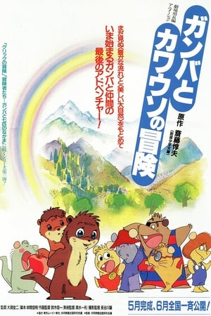 Image The Adventure of Gamba and the Otter