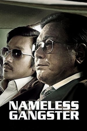 Image Nameless Gangster